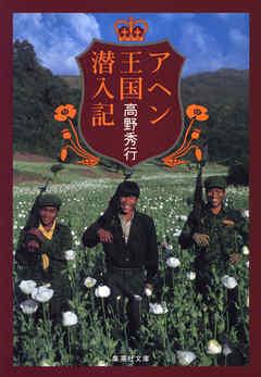 ミャンマーで七か月アヘンを栽培し自身もアヘン中毒になった作家・高野秀行が大好きだ