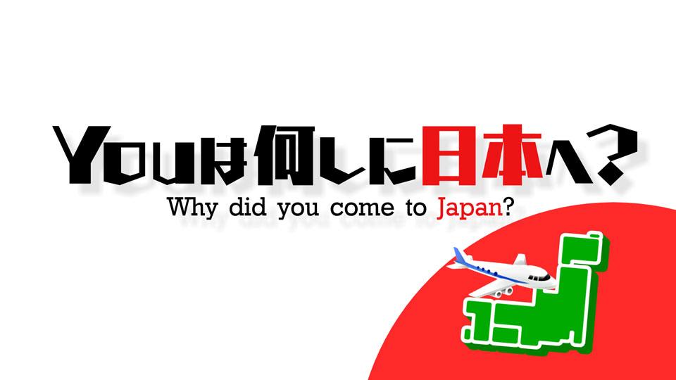 「Youは何しに日本へ?」って番組が外国人旅行客に失礼なことしてる