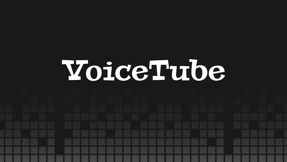 理想的な英語学習動画サイト「Voice Tube」の使い方を説明します!
