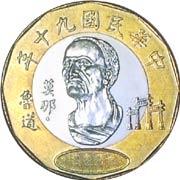 20元(抗日運動の英雄)