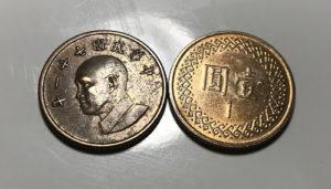 1円玉(蒋介石)