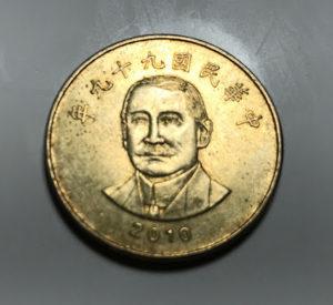 50元玉(孫文の肖像)
