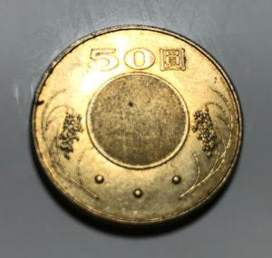 50元玉(裏側)