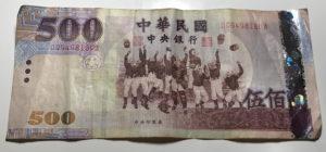 500元札(少年野球チーム)