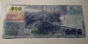 1000元札(帝雉(キジ)の雌雄と 玉山)