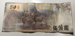 500元札(梅花鹿と大覇尖山)