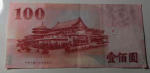 100元札(中山楼と梅の花)