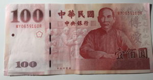 100元札(孫文:辛亥革命を起こした国の父)