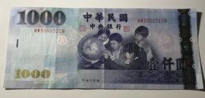 1000元札(子どもと地球儀)