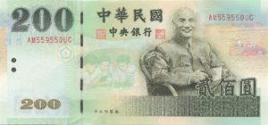 200元札(蒋介石の肖像)
