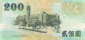 200元札(中華民国総統府)