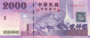 2000元札(人工衛星の華衛1号)