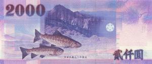 2000元札(南湖大山と鮭)