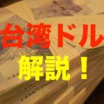 台湾のお金(通貨)の種類について解説!【ニュー台湾ドル/元】