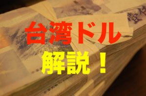 台湾のお金(通貨)の種類について解説!ニュー台湾ドル/元!