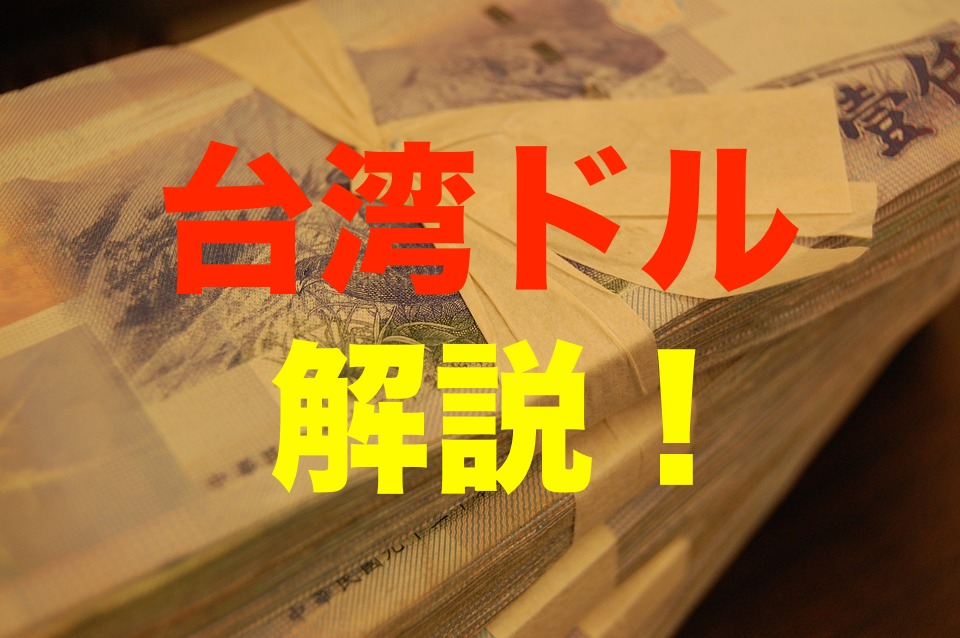 台湾のお金(通貨)の単位・種類・数え方【ニュー台湾ドル/元】