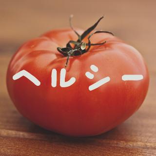 【全部500kcal以下】低カロリーレシピの無料動画サイト「ヘルシー」で美味しくダイエットしよう!