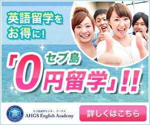 セブ島0円英語留学!学費と宿泊費が無料の秘密に迫る。