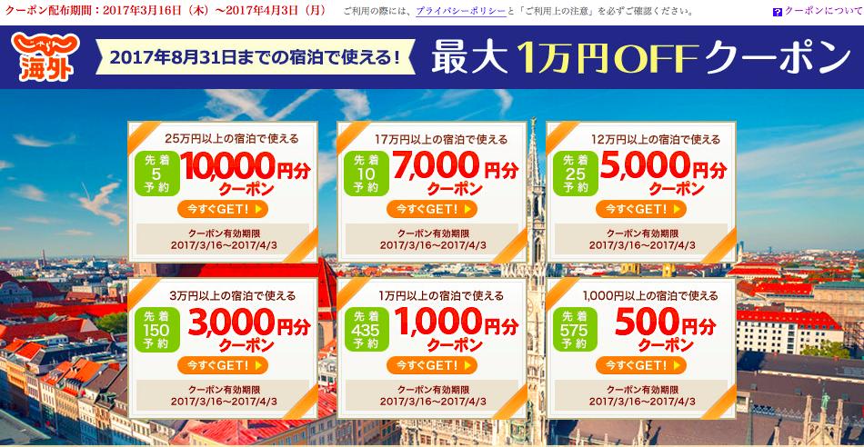 【じゃらん】海外ホテル最大一万円OFFクーポンの取得方法を解説