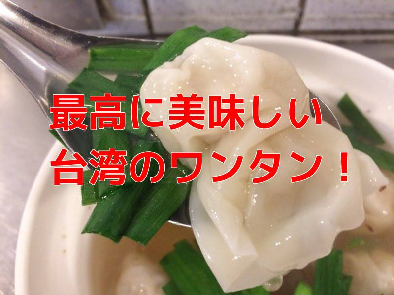 【台湾B級グルメ】「老曹餛飩」で最高に美味しいワンタンを食す