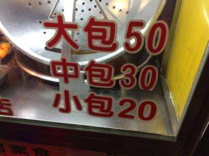 地瓜球の値段
