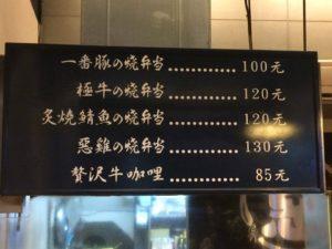 「悪・焼肉弁当」の値段
