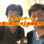 【台湾屋台2回目】人気ブロガーと台湾の路上できな粉餅を販売!