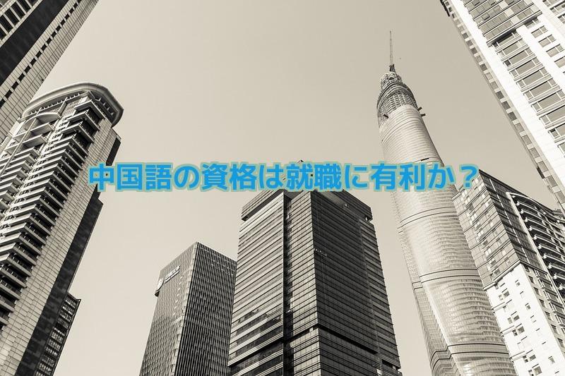 中国語の資格は就職に有利か