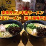【台湾B級グルメ】楽華夜市の本格「幸花ラーメン 鶏白湯専門店」