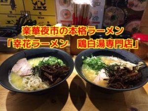 楽華夜市の本格ラーメン「幸花ラーメン 鶏白湯専門店」