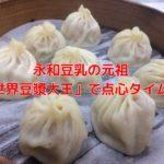 【台湾B級グルメ】永和豆乳の元祖「世界豆漿大王」で点心タイム!