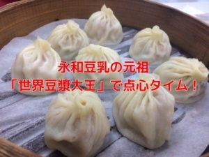 永和豆乳の元祖「世界豆漿大王」で点心タイム!