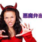 【台湾B級グルメ】黒魔術!悪魔弁当を食べに永和まで行ってきた