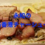 【台湾B級グルメ】永和の本格香港チャーシュー飯「陳記燒臘快餐店」