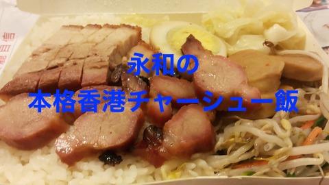 永和の本格香港チャーシュー飯