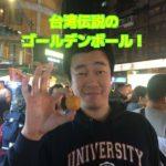 【台湾B級グルメ】楽華夜市にある昭和な雰囲気漂う絶品おやつ「快楽地瓜球」