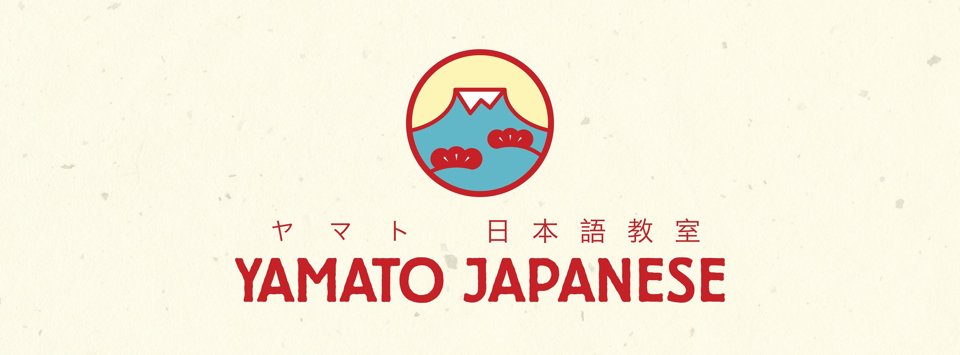 大和日語教室