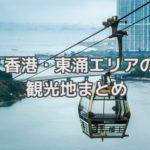 香港・東涌でオススメの観光地まとめ、大嶼島(ランタオ島)の紹介