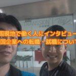 中国で働く人にインタビュー!中国現地企業への転職・就職について