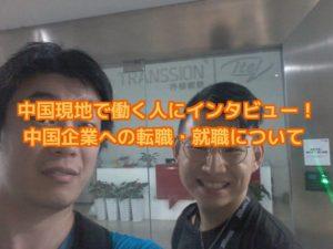 中国現地で働く人にインタビュー!中国企業への転職・就職について