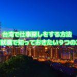 【保存版】台湾で仕事探しする方法・台湾就職で知っておきたい9の事
