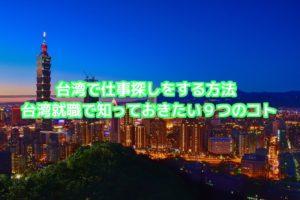 台湾で仕事探しをする方法・台湾就職で知っておきたい9つのコト