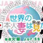 【テレビ出演しました】「世界の日本人妻は見た!」出演ウラ話@台湾
