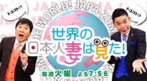 世界の日本人妻は見た!
