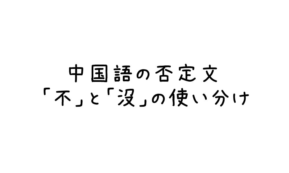 中国語の否定文「不」と「沒」の使い分け