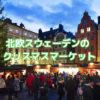 北欧スウェーデンのクリスマスマーケットまとめ(ストックホルム他)
