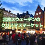 北欧スウェーデンのクリスマスマーケットまとめ(ストックホルム)