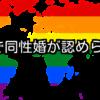 台湾で同性婚が認められる。憲法解釈や反対の声についても解説!