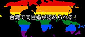 台湾で同性婚が認められる