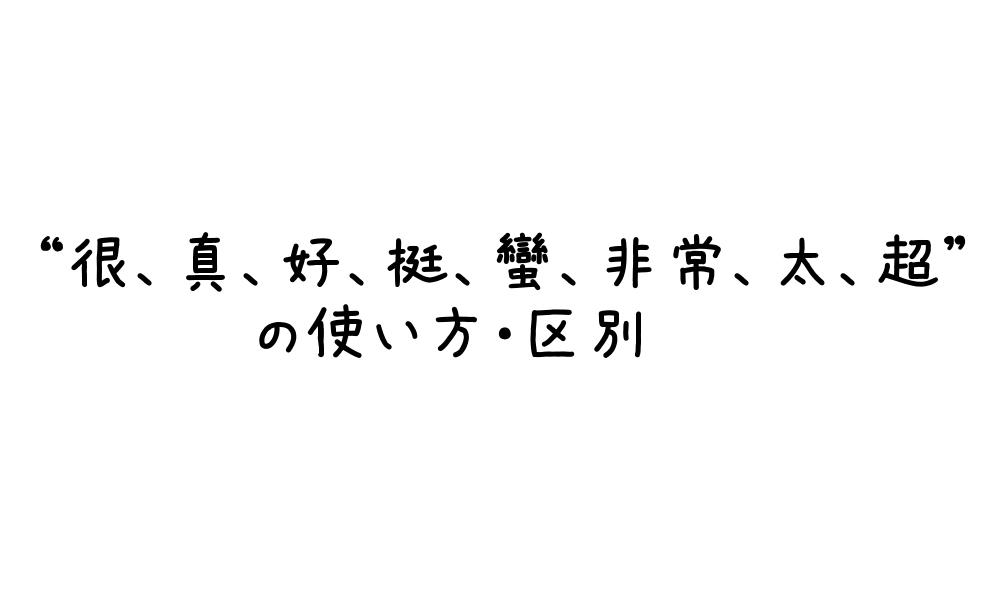 """【中国語文法】""""很、真、好、挺、蠻、非常、太、超""""の使い方・区別"""